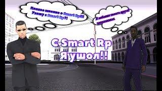 Плохое мнение o Smart Rp!?Я ушёл с проекта!!!!
