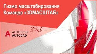 Гизмо масштабирования в Автокад - Команда 3DМАСШТАБ