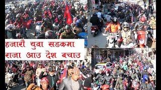 राजा आउ देश बचाउ भन्दै हजारौ युवा सडकमा,नाराणहिटी दरवार पस्न खोज्दा झडप,Nepal ExKing Gyanendra saha