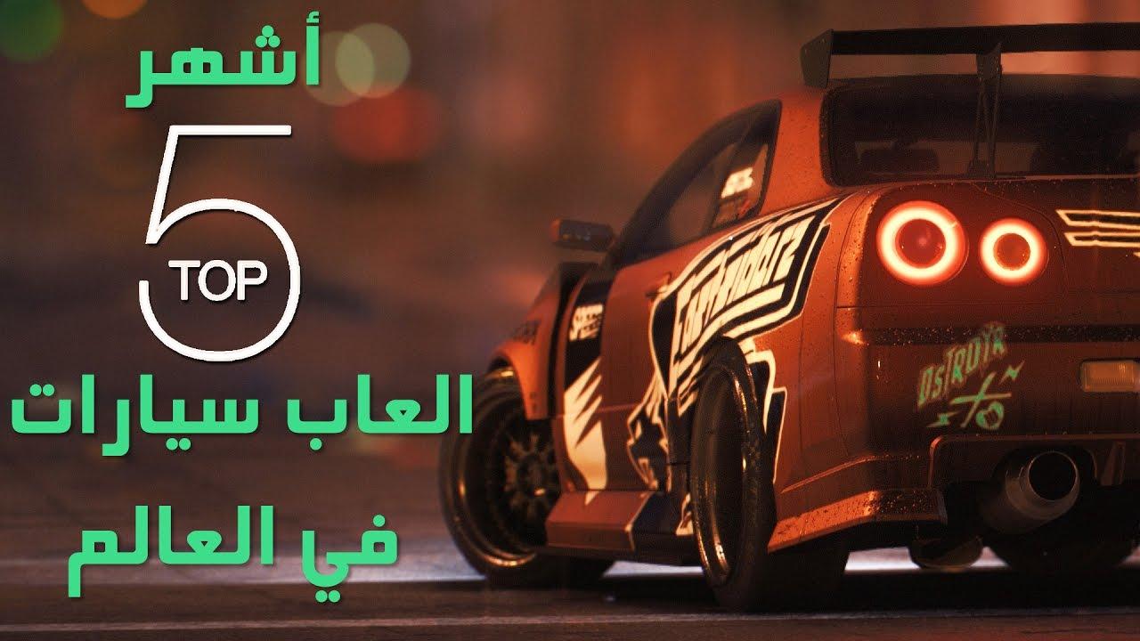 9de127df6  اشهر 5 العاب سيارات في العالم - YouTube
