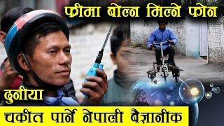 नेपाली वैज्ञानीकले दुनियाँ चकित फ्रीमा बोल्न मिल्ने फोन र अचम्मको बाइक बनाए || Prna Bdr Magar