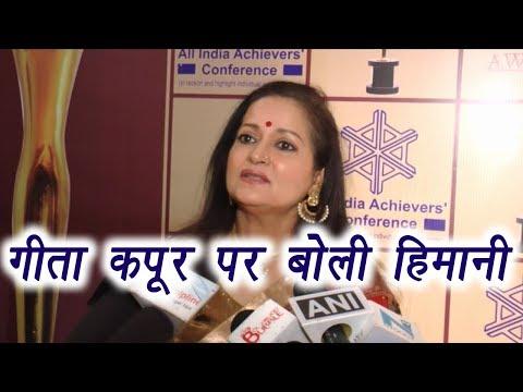 Geeta Kapoor: Himani Shivpuri