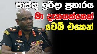 පාස්කු ඉරිදා ප්රහාරය මා දැනගත්තෙත් වෙබ් එකෙන් | Siyatha Paththare |01.08.2019 | Siyatha TV Thumbnail