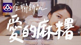 Publication Date: 2018-08-22   Video Title: 一粒time.全聯新品撩妹甜點系列 七夕過了還是要繼續撩 /