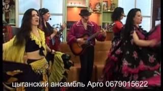 Цыганский ансамбль Арго Величальная песня Пей до дна