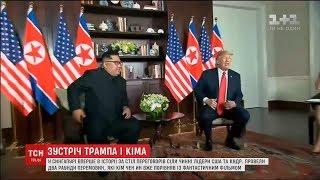 Натяки та рукостискання: як минула зустріч Трампа та Ким Чен Ина