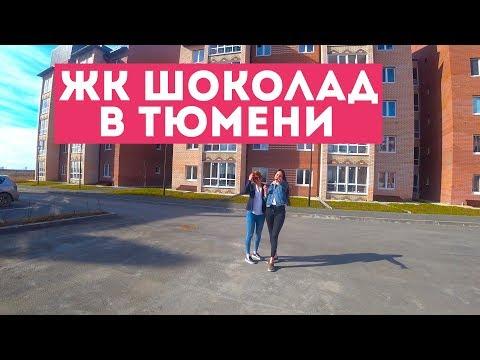 ЖК Шоколад в Тюмени. 9 серия. Новостройки в Тюмени