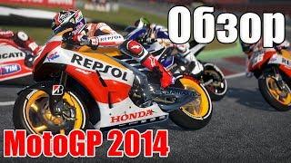 MotoGP 2014 обзор игры (HD)(Обзор на игру MotoGP 2014 от Mario Xezo (PC, PS4, Xbox One, Vita) = MotoGP 14 - очередная часть бесконечного гоночного сериала про..., 2014-06-19T14:22:39.000Z)