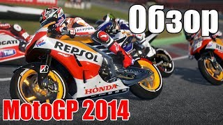 MotoGP 2014 обзор игры (HD)