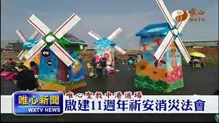 【唯心新聞 323】  WXTV唯心電視台