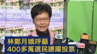 林郑月娥:呼吁400多万选民踊跃投票 | CCTV