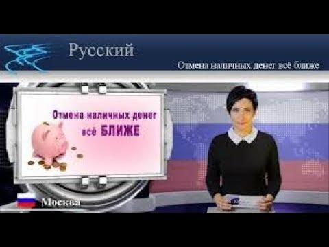 В России отменяют наличные деньги.