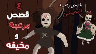 4 قصص انيميشن مرعبه ومخيفه 😱 قصص رعب انيميشن !!