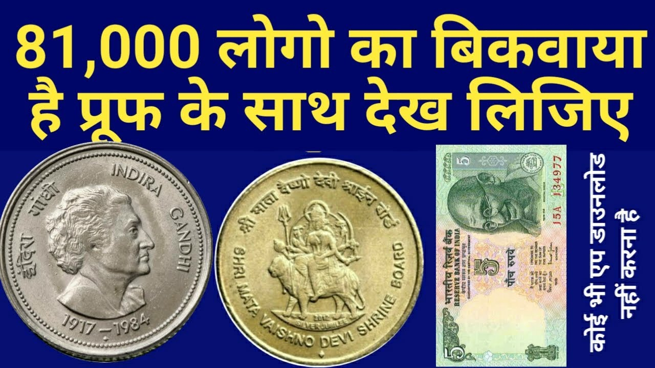 Sell old coin and note direct buyer contact number WhatsApp/Coin buyer in India |||| Online Paisa√√