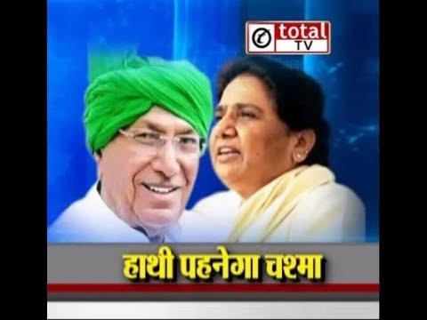 Haryana में INLD-BSP का गठबंधन, किसकी बढ़ेंगी मुश्किलें: BJP या Congress?