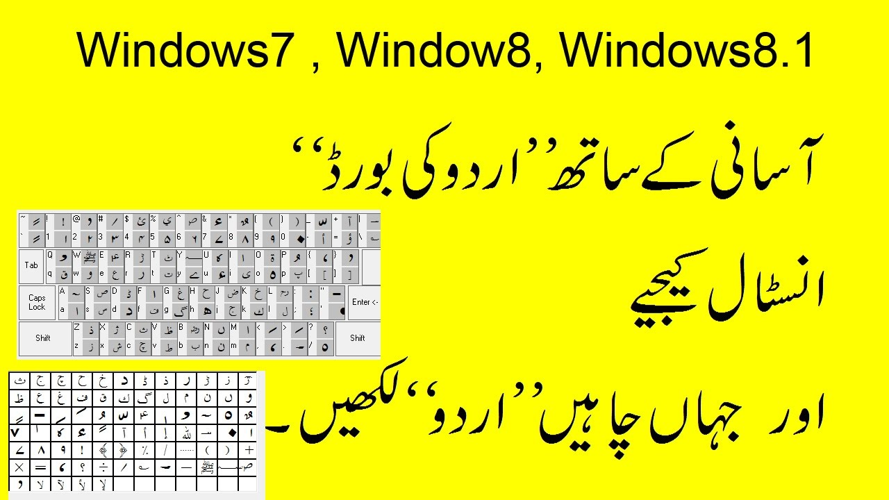 how to install urdu keyboard on windows 7 and windows 8 youtube. Black Bedroom Furniture Sets. Home Design Ideas