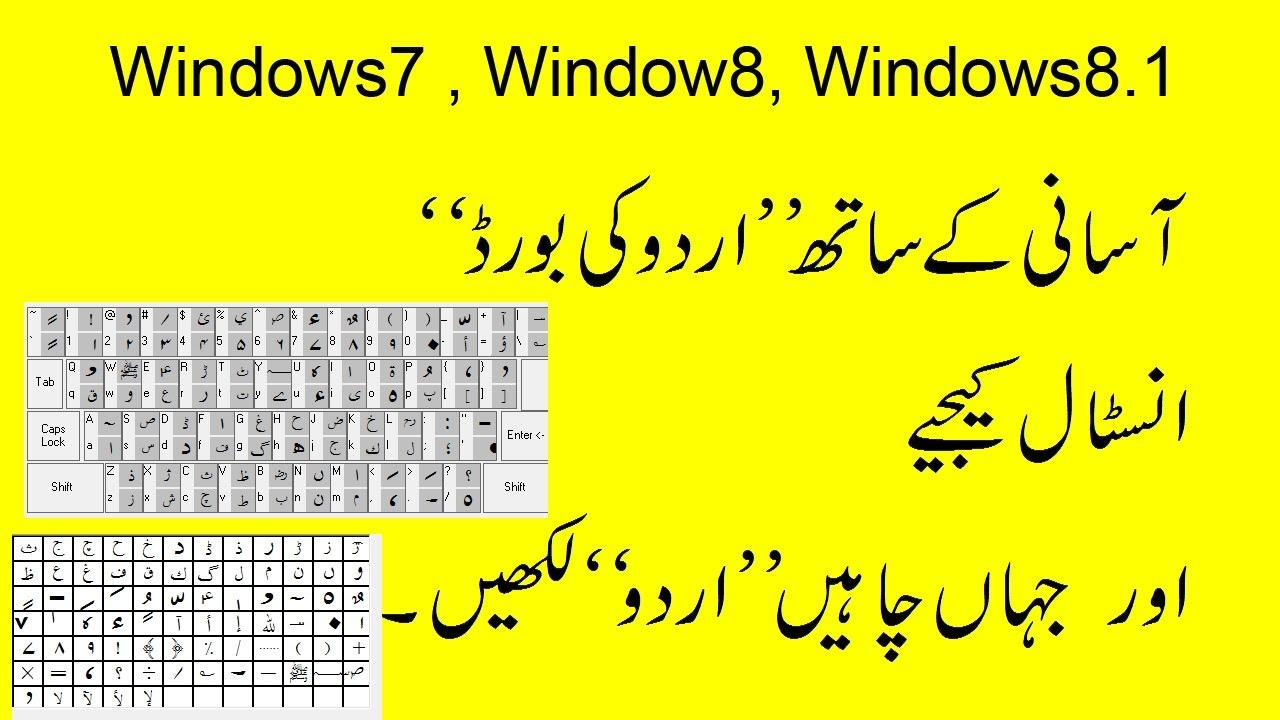 Inpage urdu 2012 free download webforpc.