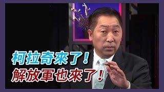 美國務次卿柯拉奇來台了 唐湘龍解放軍也來了【Yahoo TV】風向龍鳳配 字幕版