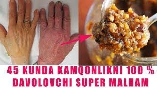 45 Кунда Камконликни Даволовчи Супер Малхам !!!
