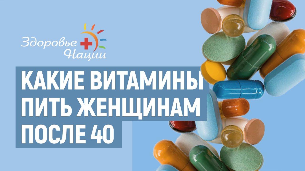 Топ-6 витаминов для женщин после 40 лет | Как с помощью витаминов сохранить красоту и здоровье