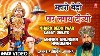 Mharo Bedo Paar Lagay Dijyo [Full Song] Mhara Salasar Hanuman