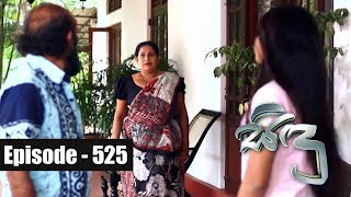 Sidu | Episode 525 10th August 2018 Thumbnail