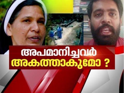 Christian priest defames Sr Lucy Kalappura  |News Hour 20 Aug 2019