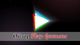 Новые фишки сервиса Play: фильмы (iPhones.ru)