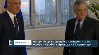 Могерини ще се срещне с Вучич и Тачи в Брюксел на 7 септември