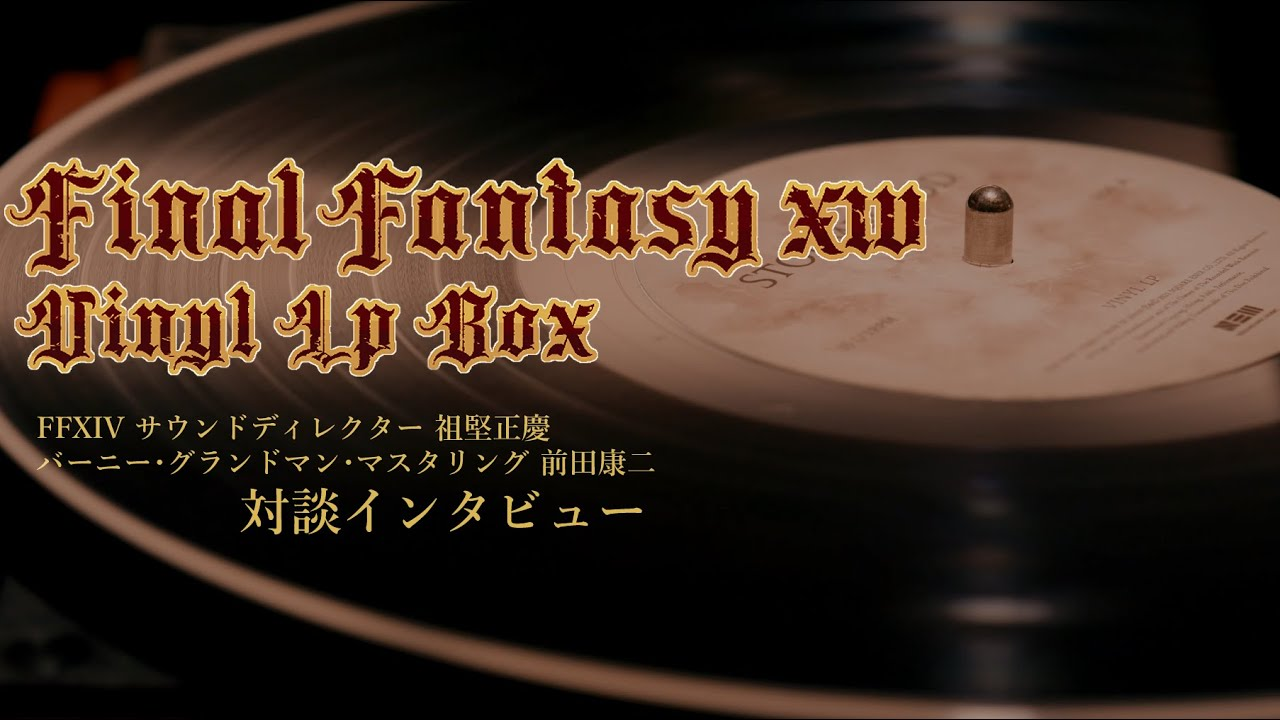 FINAL FANTASY XIV Vinyl LP Box - Soken Talks About Vinyl Records