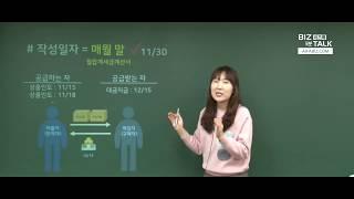 김하나세무사의 영수증_3장 세금계산서란 무엇이고 어떻게…