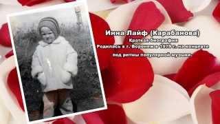 Инна Лайф (Карабанова) краткая биография