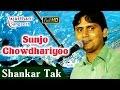 Sunjo Chowdhariyoo || Shankar Tak | Rajasthani Music Live