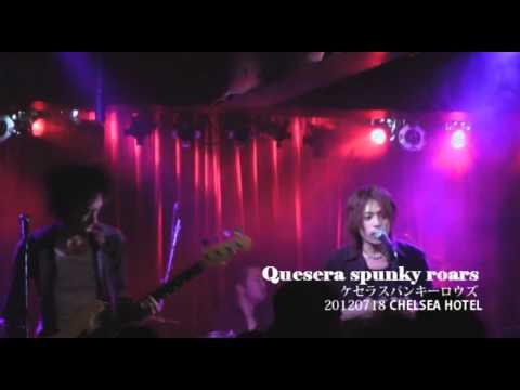 Quesera spunky roars 20120718日本ナイト10 CHELSEA HOTEL