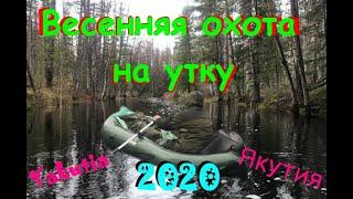 Весенняя охота на утку 2020 Якутия | сплав на лодках 2020 | охота сплавом в Якутии