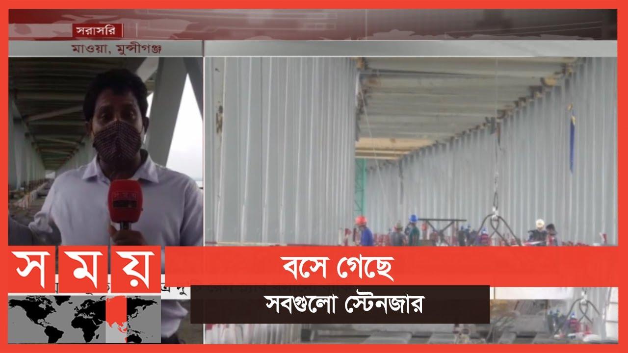 Download এখনো বসানো যায়নি পদ্মা সেতুর রেলওয়ের সবশেষ দুটি স্ল্যাব | Padma Bridge | Somoy TV