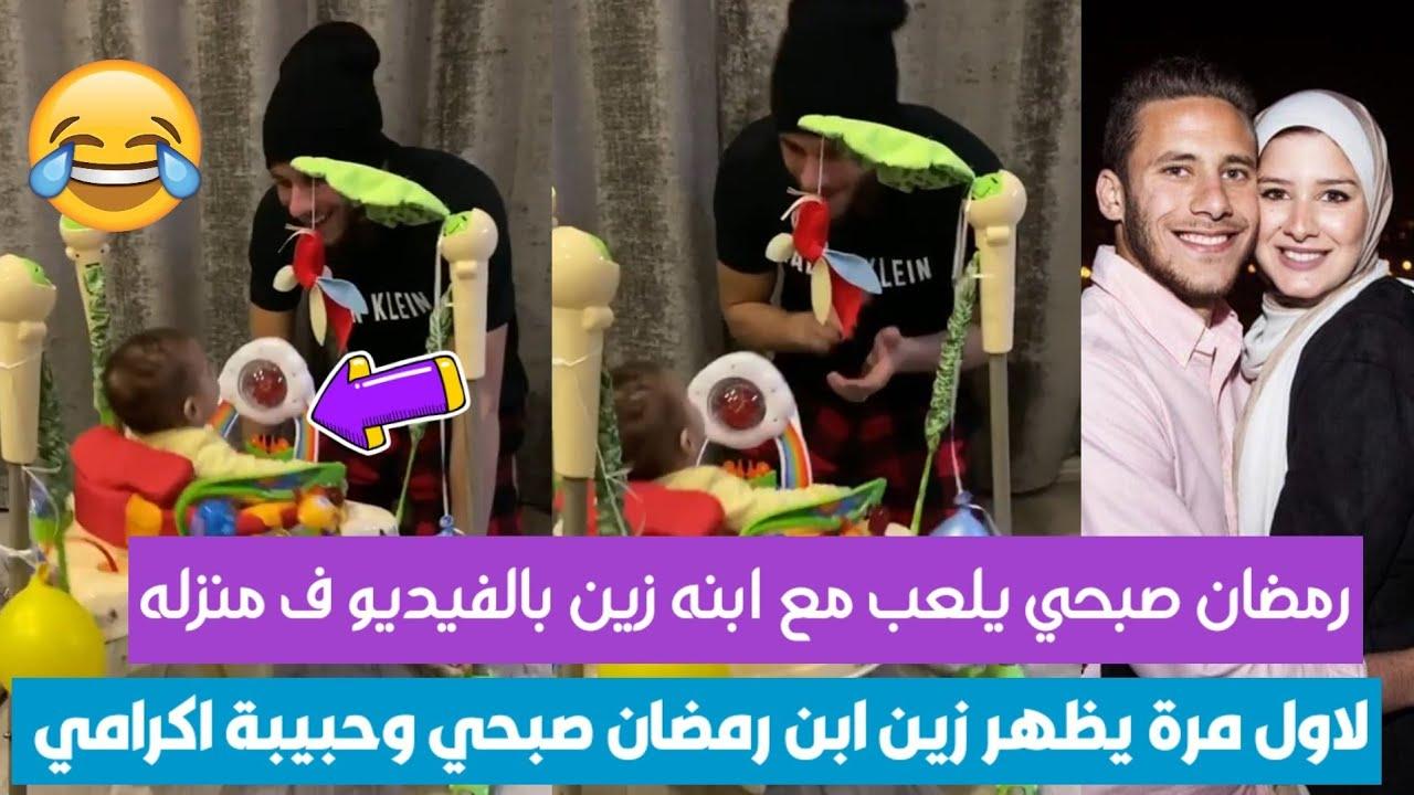 رمضان صبحي يلعب بالفيديو مع ابنه زين من منزله وحبيبة اكرامي تصورهم Youtube