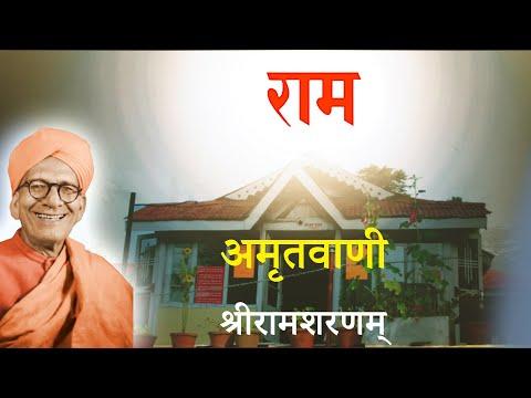 श्री राम शरणम् अमृतवाणी (with Lyrics): Shree Ram Sharnam, Amritwani (with Lyrics)