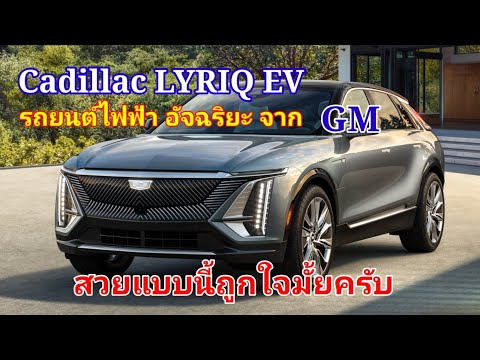 Cadillac LYRIQ EV รถยนต์ไฟฟ้าแห่งอนาคต ใช้ระบบแบตเตอรี่ไร้สายรุ่นแรกของโลก
