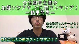 【NEWS】生誕祭企画!加藤シゲアキのソロ曲ランキング♪
