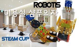 STEAMCUP Online/미용실샴푸의자/스팀컵온라인…