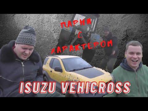 СУПЕР ЭКСКЛЮЗИВ Isuzu VehiCROSS -ПАРНИ с ХАРактером