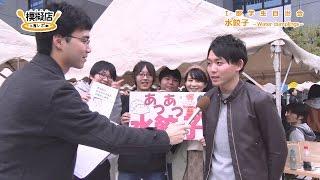 工学院大学新宿祭実行委員会 http://www.ns.kogakuin.ac.jp/~wws5011 レ...