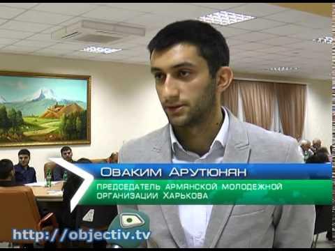 Армянская община Харькова - за демократию в Украине