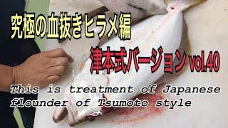 究極の血抜き ヒラメ編 津本式バージョン vol.40