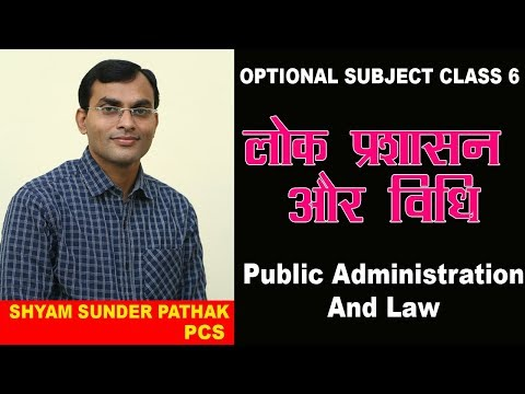 32- लोक प्रशासन और विधि ( Public Administration & Law)