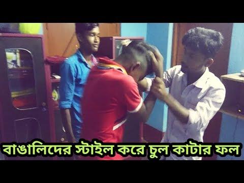 বাঙালিদের স্টাইল করে চুল কাটার ফল   2017 Bangla Funny Video   The HadalPatal LTD
