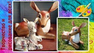 Как сделать скульптуру оленёнка для сада мастер класс. How to make a deer.