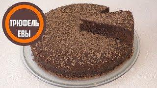 Рецепт торта «Трюфель Евы»