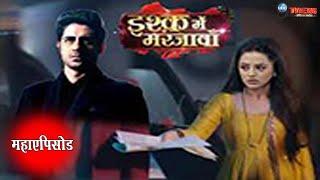 Ishq Mein Marjawan 2 इस महाएपिसोड Ridhima देगी Vansh को DIVORCE, पलटेगी शो की कहानी...